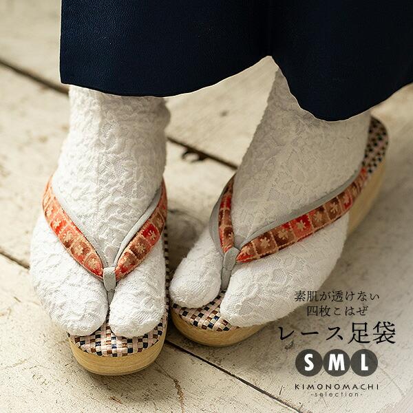 レース足袋 4枚こはぜ 白 S/M/Lサイズ 日本製 <H>【メール便対応可】