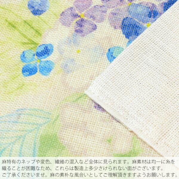 麻半幅帯「あじさい」浴衣帯 半巾帯 夏着物、浴衣に 夏帯 <H>【メール便不可】