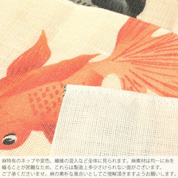 麻半幅帯「金魚」浴衣帯 半巾帯 夏着物、浴衣に 夏帯 <H>【メール便不可】