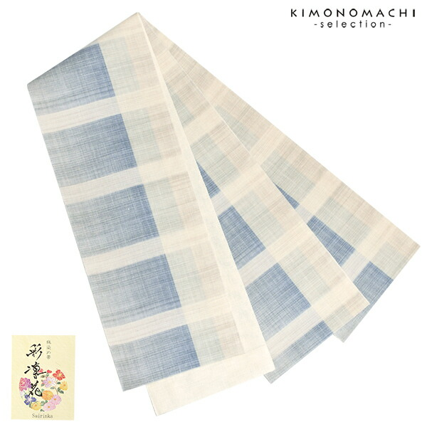 麻半幅帯「チェック ブルー」浴衣帯 半巾帯 夏着物、浴衣に 夏帯 <H>【メール便不可】