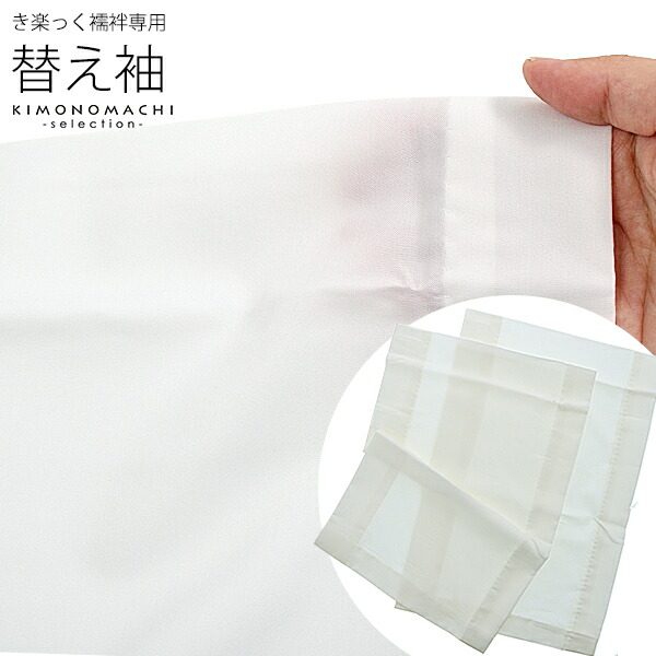 衿秀 き楽っく 専用替え袖 「き楽っく 白」長襦袢用替え袖 洗える替え袖 ※襦袢、衿は別売りです※ カジュアルにも礼装にも ブランド:襟の衿秀【メール便対応可】