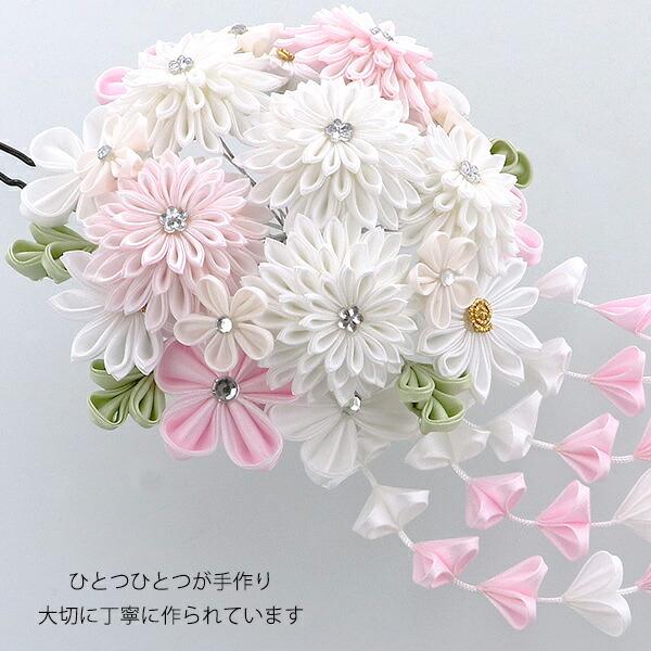 髪飾り つまみかんざし 「白色つまみの花、房下がり (7000白)」 振袖用髪飾り お花髪飾り 成人式 卒業式 結婚式 着物 <H>【メール便不可】