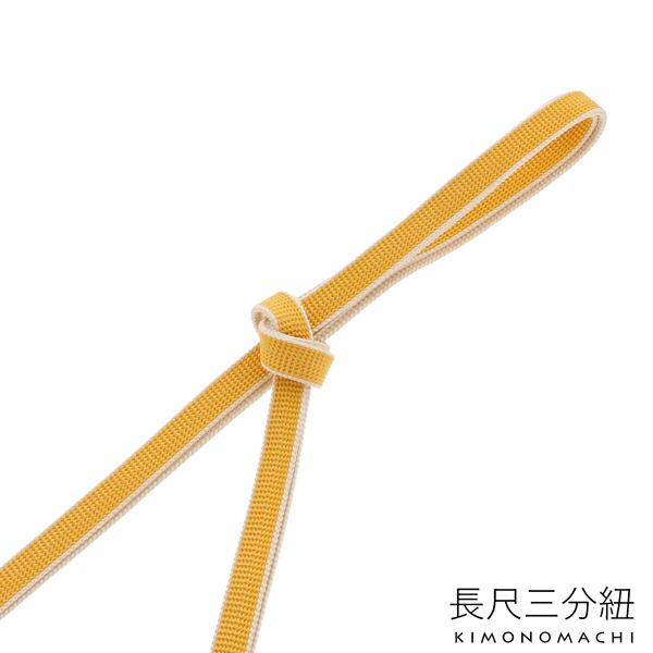 正絹 三分紐 長尺「黄×生成り」正絹三分紐単品 ロングタイプ 帯締め 三分締め 洒落小物<H>【メール便対応可】