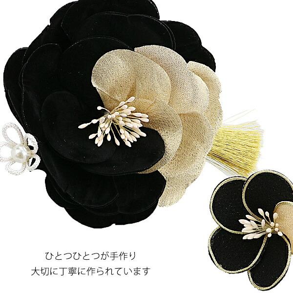 髪飾り コームとUピン 2点セット 「バイカラー 黒 (#53108黒ゴールド)」 振袖用髪飾り お花髪飾り 成人式 卒業式 結婚式 着物 <H>【メール便不可】