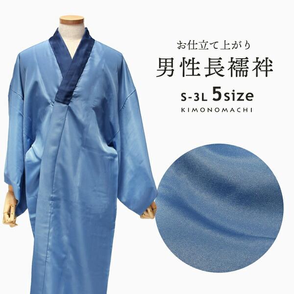 洗える長襦袢 男性用 「ブルー地 襟紺」
