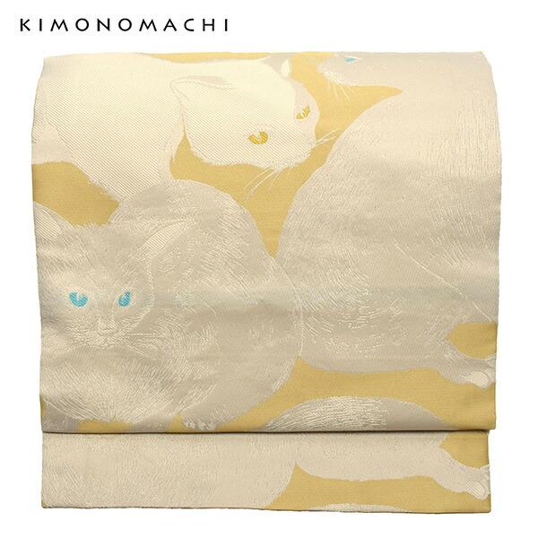 京袋帯 単品 数量限定 KIMONOMACHI オリジナル 「日向の白猫」 ポリエステル 名古屋帯 普段着着物用 【メール便不可】