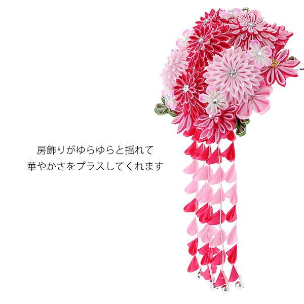 髪飾り 成人式 つまみかんざし 「ピンク色つまみの花、房下がり No.7000」 振袖用髪飾り お花髪飾り 成人式 卒業式 結婚式 着物 <H>【メール便不可】