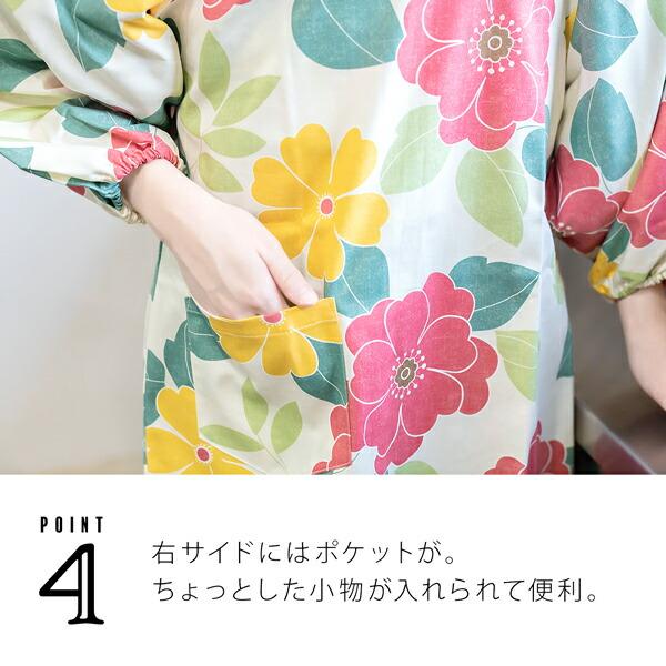 ロング丈 割烹着「白色 フラワー」日本製 オシャレ かわいい 綿割烹着 ロング割烹着 着物割烹着 エプロン プレゼント最適品 【送料無料】【メール便対応可】