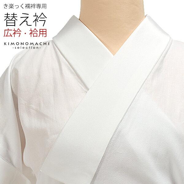 衿秀 き楽っく 専用替え衿 「白 広衿」長襦袢用替え衿 洗える替え衿 ファスナー式 替え衿 付け衿 ※襦袢、袖は別売りです※ カジュアル 普段使い 洒落用 ブランド:襟の衿秀 41-5200 <R>【メール便対応可】