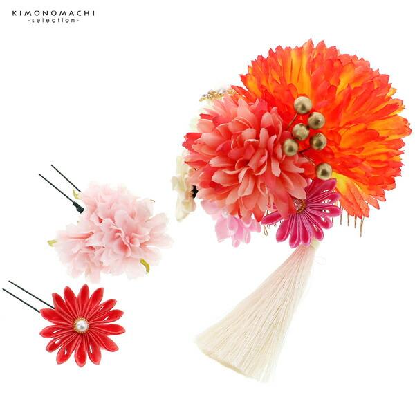 髪飾り 成人式 「コーム髪飾りとUピンの髪飾り3点セット お花とリボンつまみ オレンジ」 振袖用髪飾り お花髪飾り 卒業式 結婚式 着物 【メール便不可】