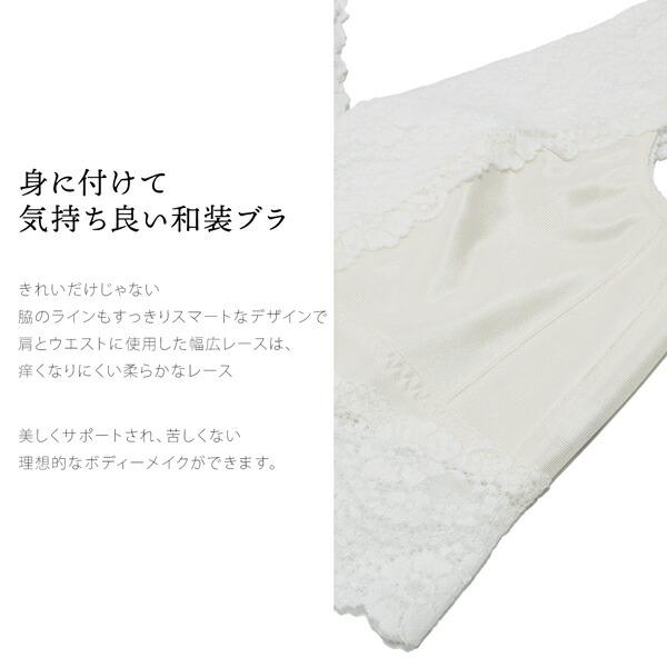 たかはしきもの工房 「Put on キモノブラ S・M・L・LLサイズ シャンパンホワイト」 和装肌着 和装ブラ 胸元すっきり レディース 日本製 着物用肌着 下着 着付け 着物 <H>【メール便対応可】