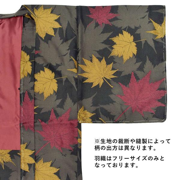羽織 単品 KIMONOMACHI オリジナル 「楓 こげ茶」 ポリエステル 洗える羽織 きもの福袋から飛び出したオリジナル羽織 京都きもの町オリジナル カジュアル着物 【メール便不可】