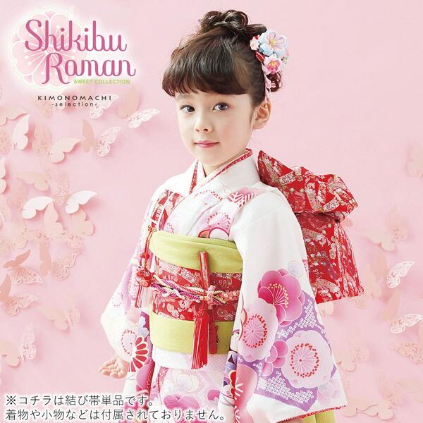 七五三 帯 7歳 ブランド 作り帯 Shikibu Roman 式部浪漫「赤 短冊」 女の子 四つ身着物に 簡単着付け 7才 女児用 七歳結び帯 単品 子供着物 七才のお祝い着向け【送料無料】<H>【メール便不可】