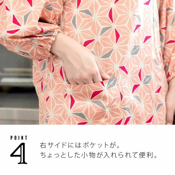 ロング丈 割烹着「さんご色 麻の葉」日本製 オシャレ かわいい 綿割烹着 ロング割烹着 着物割烹着 エプロン プレゼント最適品 【送料無料】【メール便対応可】