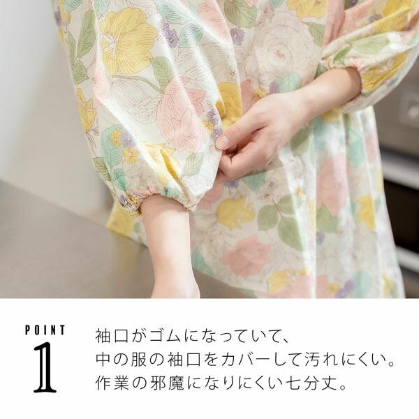 ロング丈 割烹着「クリーム フラワーガーデン」日本製 オシャレ かわいい 綿割烹着 ロング割烹着 着物割烹着 エプロン プレゼント最適品 【送料無料】【メール便対応可】