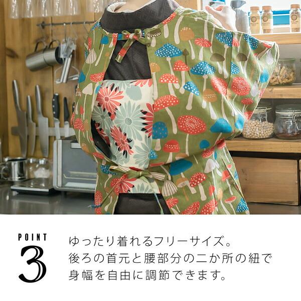 ロング丈 割烹着「グリーンキノコ」日本製 オシャレ かわいい 綿割烹着 ロング割烹着 着物割烹着 エプロン プレゼント最適品 【送料無料】【メール便対応可】