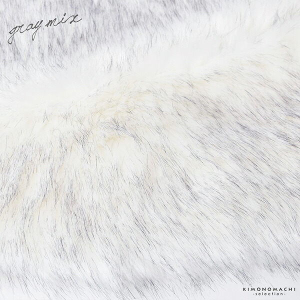 成人式 ショール 振袖 ファー「ホワイト・グレー 全2色」 フェイクファー ファーショール エコファー 着物 和装 女性 レディース フォックス風 【メール便不可】