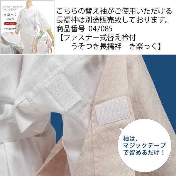 衿秀 き楽っく 専用替え袖 「白 麻の葉」 長襦袢用替え袖 洗える替え袖 ※襦袢、衿は別売りです※ カジュアルにも礼装にも ブランド:襟の衿秀 【メール便対応可】