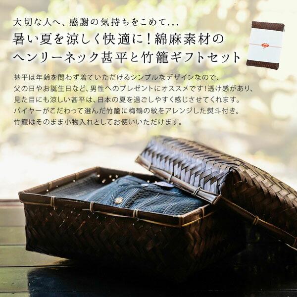 ヘンリーネック甚平の竹籠入りギフトセット商品内容