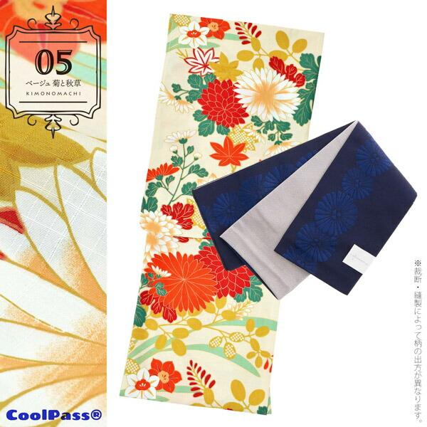 浴衣 セット レディース 吸水速乾 CoolPass ポリエステル浴衣 浴衣と帯の2点セット