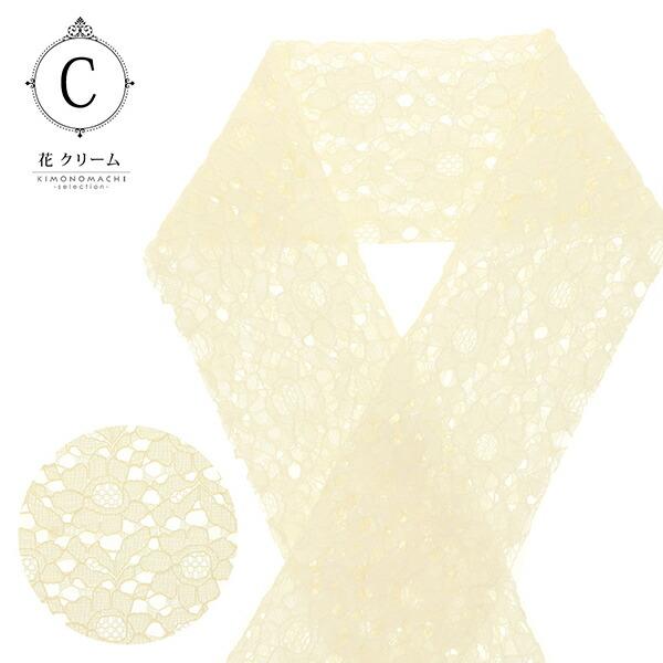 レース 半衿 「七宝 ホワイト、七宝 ライトブルー、花 クリーム、花 ホワイト」 洒落半衿 半襟 洒落小物 洗える 花柄 幾何学 模様 選べる全4種類 日本製 <R>【メール便対応可】