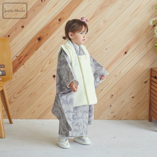 七五三 着物 3歳 女の子 ブランド被布セット petite liberte プチリベルテ 「クリーム、唐草グレー」 三歳女児被布セット 子供着物 フルセット 三才のお祝い着 3才向け【送料無料】 【メール便不可】