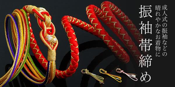 振袖向けの帯締めは刺繍入りのものや色が何色も使われているもの・苧環(おだまき)飾りやビーズ飾りがついたものなど、振袖姿に彩を添える、華やかで細工も細やかな帯締めがほとんどです。