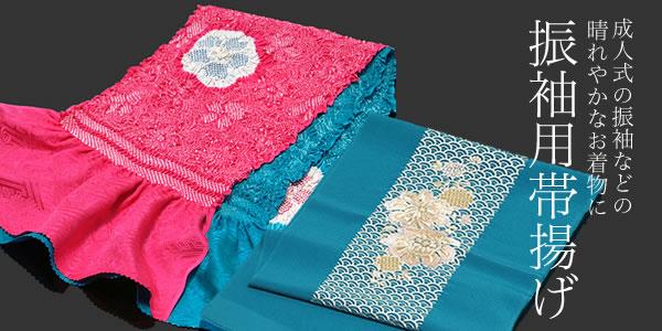 きもの町では定番の総絞りの帯揚げ・金通し(金糸が織り込まれてた)の帯揚げ・刺繍入りの帯揚げなど、華やかで目を惹く帯揚げを色柄豊富に取り揃えております。