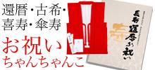 敬老の日 還暦 古希 喜寿 傘寿 米寿
