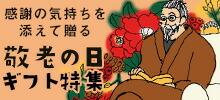 敬老の日 ギフト 敬老の日 還暦 古希 喜寿 傘寿 米寿