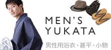 男性用浴衣・甚平
