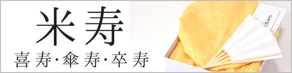 米寿喜寿傘寿卒寿