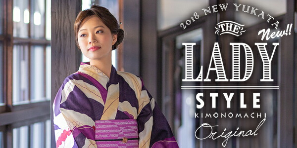 「LADYSTYLE」浴衣セット