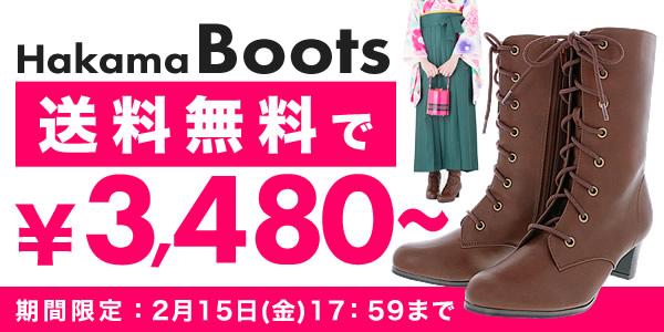 袴 ブーツ 卒業式 セール