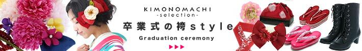 京都きもの町,卒業式の袴姿に、可愛いお花の髪飾り、リボンの髪飾り、袴、二尺袖など
