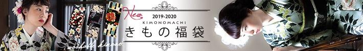 京都きもの町 オリジナル きもの福袋 着物セット