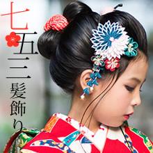 【七五三】女の子の髪飾り