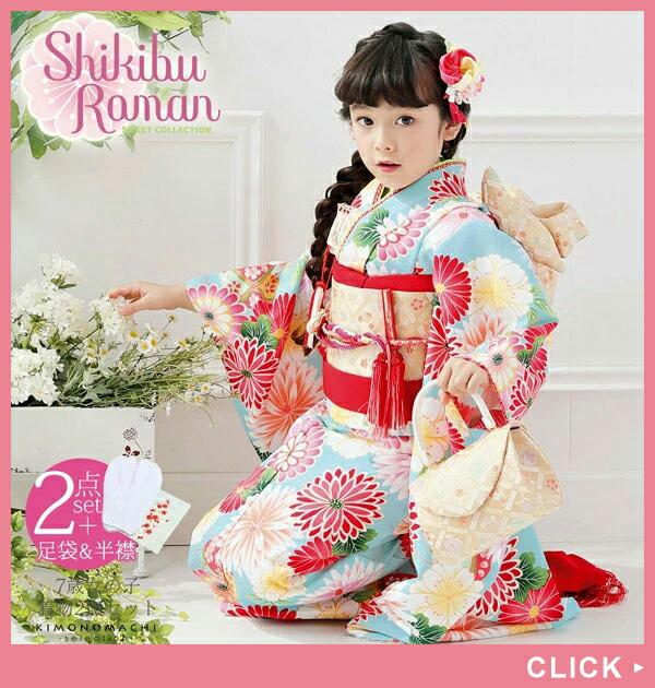 七五三 着物 7歳 四つ身 京都きもの町