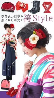 卒業式 袴 京都きもの町の袴スタイル