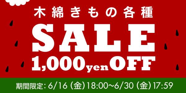 木綿きもの単品1000円OFF