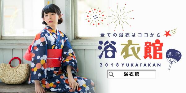 きもの町の浴衣&浴衣小物特集〜浴衣館〜へ