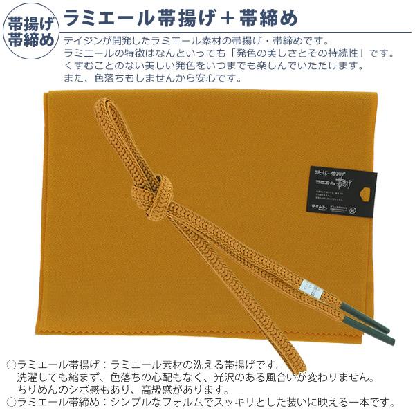 DX05グリーン薔薇set帯揚げ・帯締め