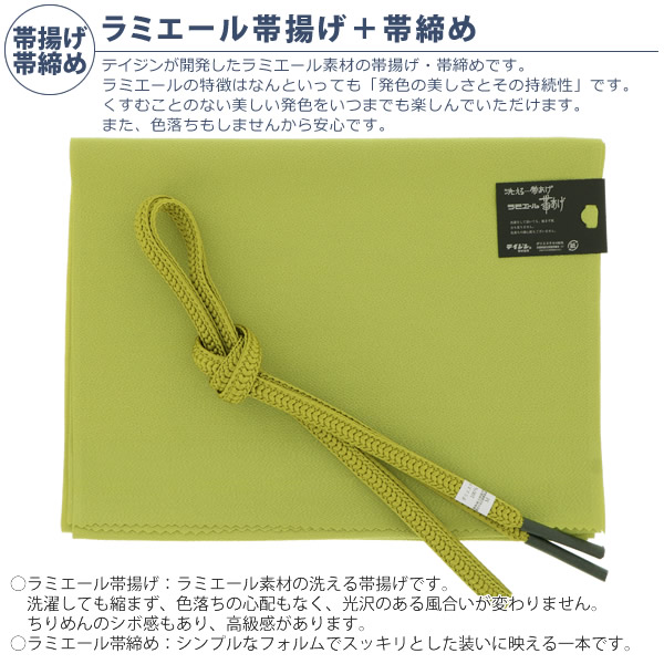 DX09グリーン×オレンジ花set帯揚げ・帯締め