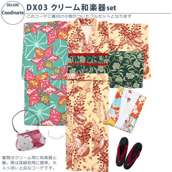 DX03クリーム和楽器setコーディネート