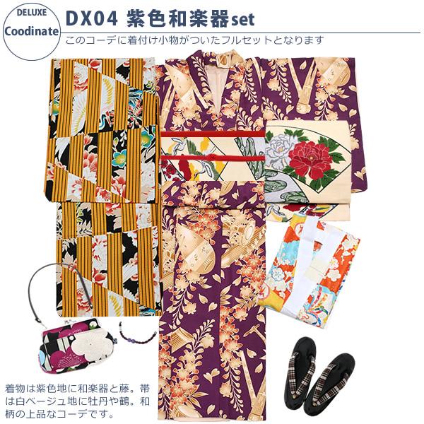 DX04紫色和楽器setコーディネート