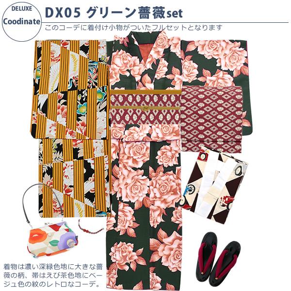 DX05グリーン薔薇setコーディネート