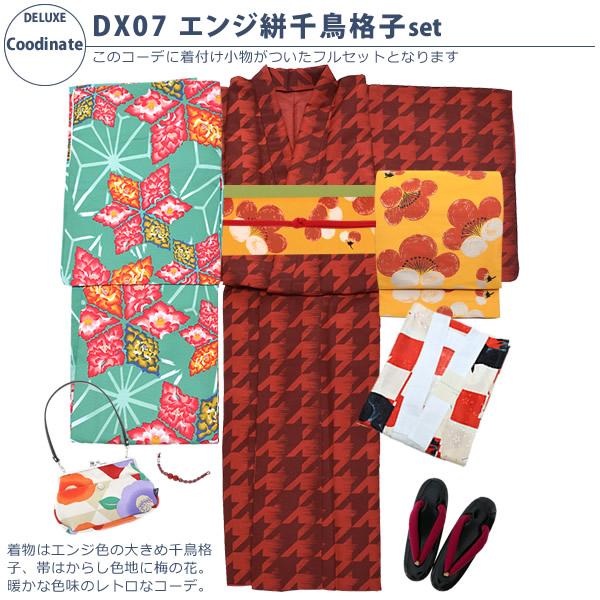 DX07エンジ絣千鳥格子setコーディネート