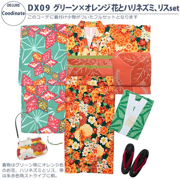 DX09グリーン×オレンジ花setコーディネート