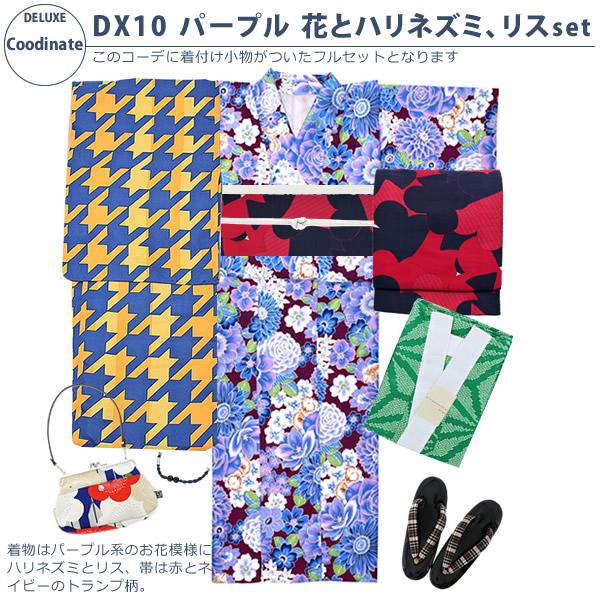 DX10パープル花setコーディネート