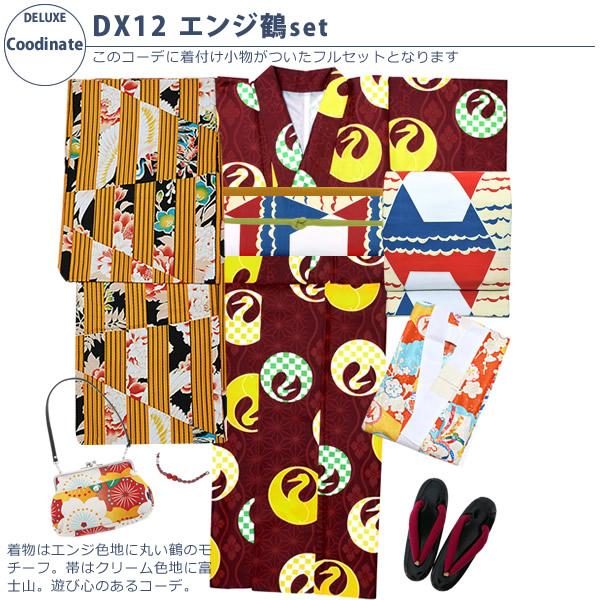 DX12エンジ鶴setコーディネート